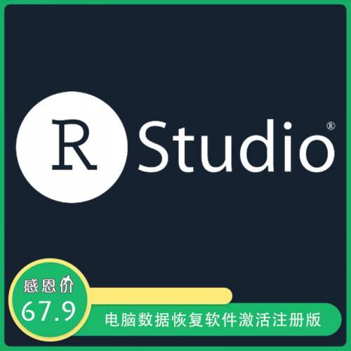 电脑数据恢复软件:R-Studio Network v8.14激活注册版下载