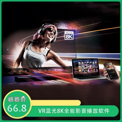 VR蓝光 8K 全能影音播放器软件:Windows版PowerDVD v20.0.2101.62(已激活版)