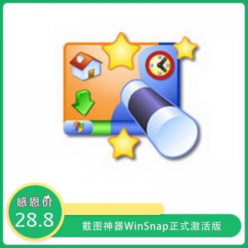 截图神器软件:屏幕捕捉工具 WinSnap v5.2.9正式激活版下载