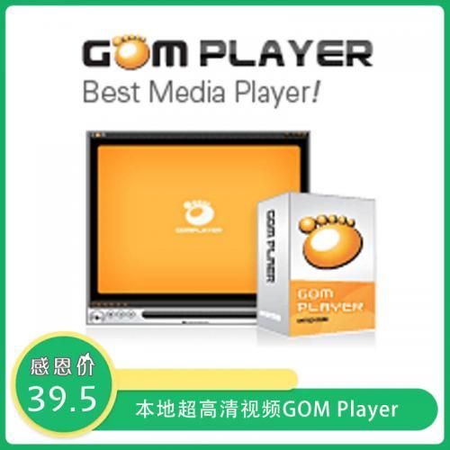 本地超高清视频播放器:GOM Player Plus Special v2.3.57.5321高级版下载