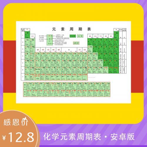 化学元素周期表 安卓专业版下载