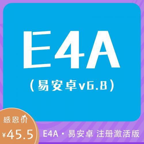 E4A 安卓开发工具 易安卓v6.8中文注册激活版下载