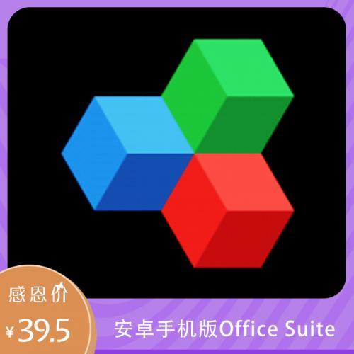 安卓手机版 OfficeSuite v10.21高级版下载(已激活)pdf编辑器