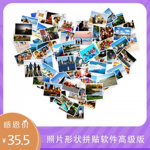 照片形状拼贴制作软件 高级破解版下载Shape Collage Pro 3.1