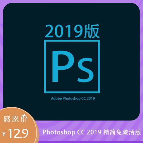 Photoshop CC 2019 中文精简版 免激活