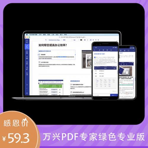 秒会的全能PDF编辑神器:万兴PDF专家 绿色专业版