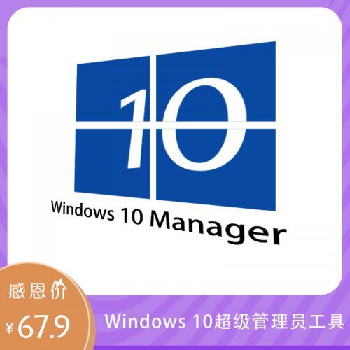 Windows 10超级管理员工具:Windows 10 Manager v3.3.4优化、调整、修理和清理Windows 10