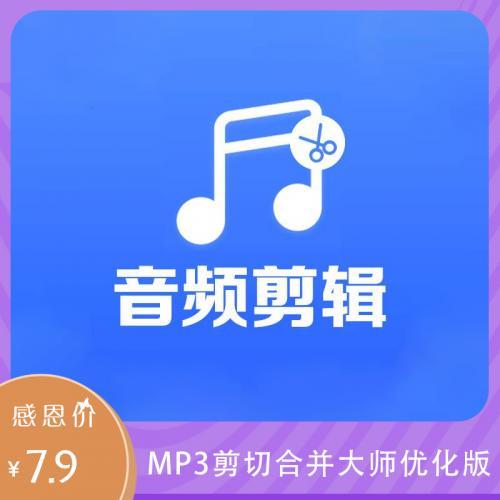 MP3音频剪切合并软件优化版