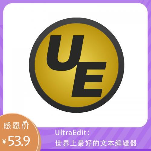 UltraEdit:世界上最好的文本编辑器 UE IDM UltraEdit 27.10.0.108绿色直装版