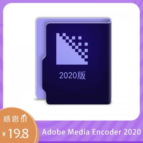 Me2020安装包:Adobe Media Encoder 2020 v14.3.1绿色破解版安装包下载
