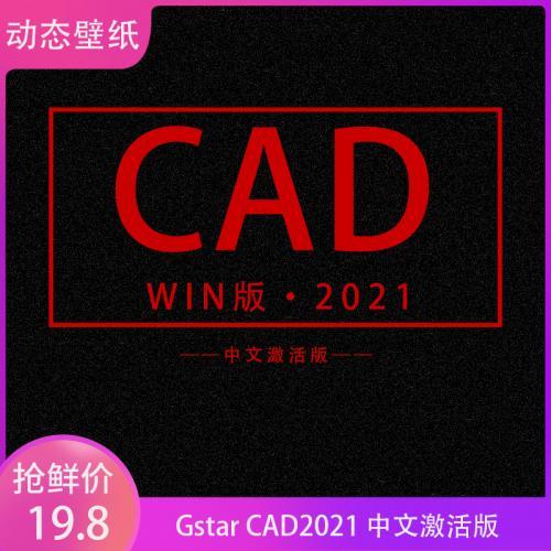 GstarCAD 2021中文专业永久激活版 (CAD制图软件)