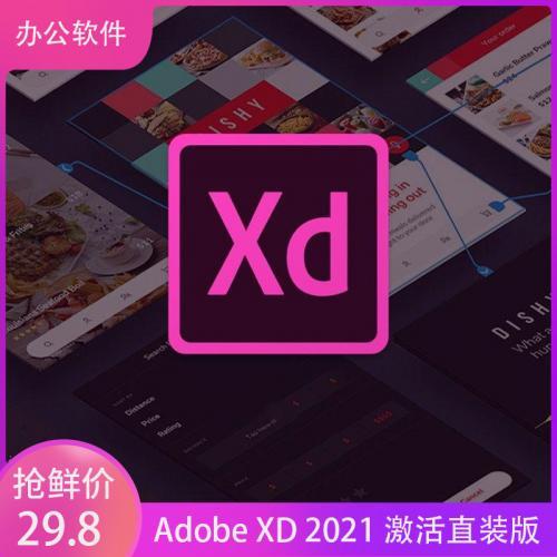 Adobe Experience Design cc2021v35.3.12 xd软件 中英文激活版