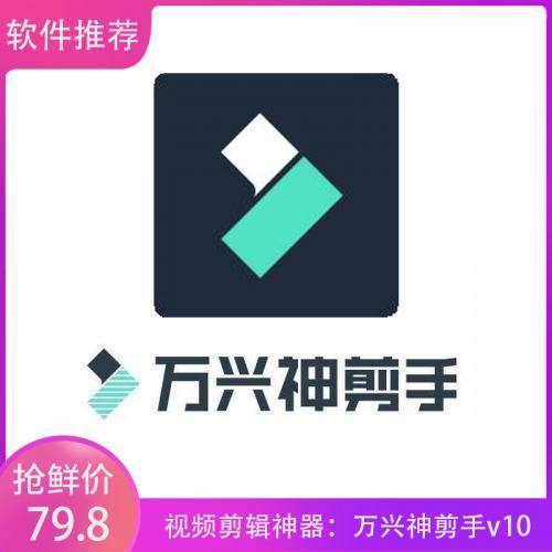万兴神剪手 FilmoraX_v10绿色中文完整版免安装(赠送官方完整特效包)