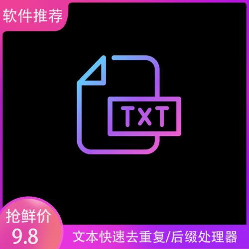 TXT文本文档快速去重复软件 文本添加/去除后缀工具(单文件版)