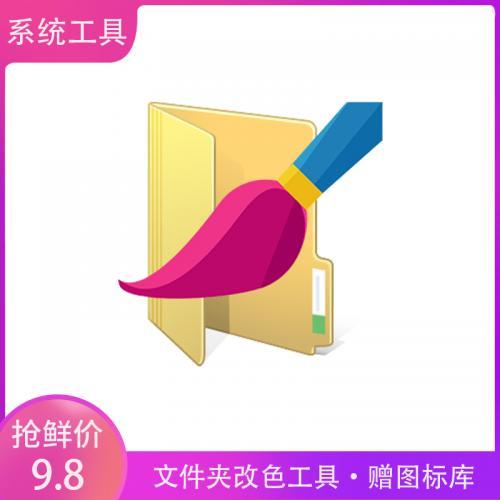 文件夹改色工具 电脑文件夹美化改图标软件(赠图标库)
