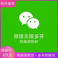 电脑PC微信多开 WeChat防撤回防封绿色安装包下载