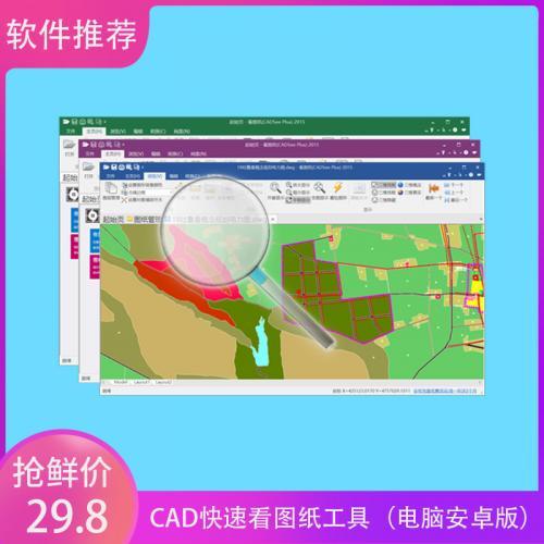 CAD快速看图纸工具单文件版(电脑+安卓版)