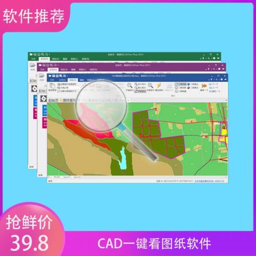 CAD快速一键看图纸工具