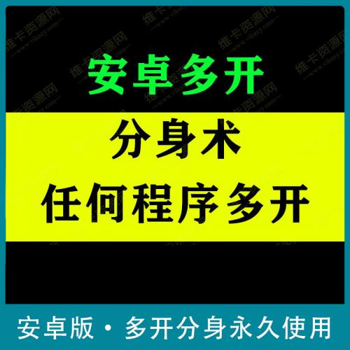 安卓版双开多开分身软件 微信双开 QQ双开软件 永久使用