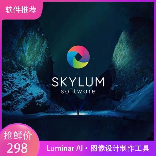 Luminar AI 人工智能照片编辑专业工具