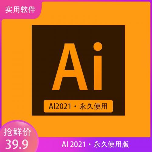 ai2021 Adobe Illustrator v25.2中文软件安装包 永久激活使用