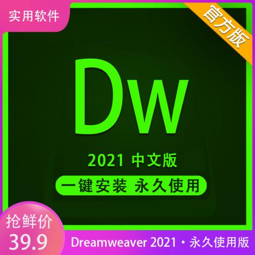 DW2021 Dreamweaver v21.1中文软件安装包 永久激活使用