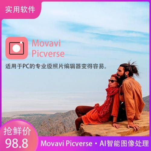 Movavi Picverse中文版 AI图像老照片智能处理软件 永久使用