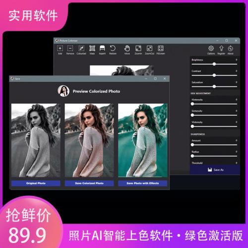 图片着色器:黑白照片AI智能上色软件Picture Colorizer v2.4 绿色汉化激活版