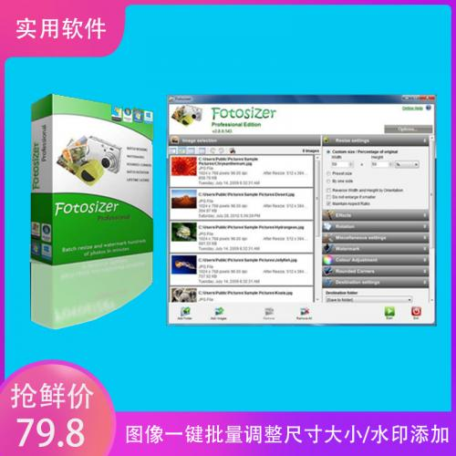 图片一键批量调整尺寸大小/水印添加软件 Fotosizer绿色激活版 永久使用