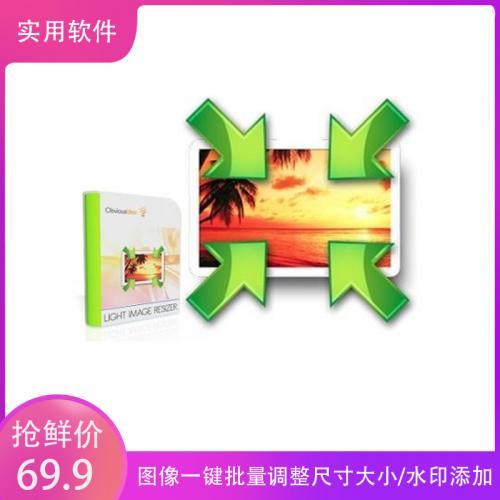 图片一键批量添加水印/调整尺寸大小软件 Light Image Resizer v6.0.6绿色激活版 永久使用
