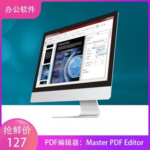 PDF编辑器:Master PDF Editor高级绿色版激活无限制