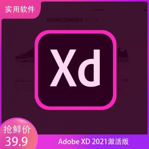 XD2021激活版下载 Adobe XD 2021