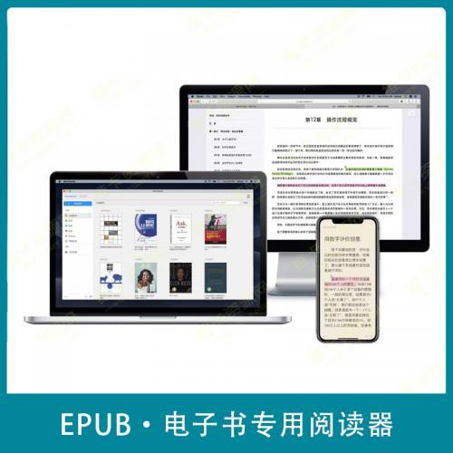 EPUB电子书阅读器Neat Reader珍藏汉化版