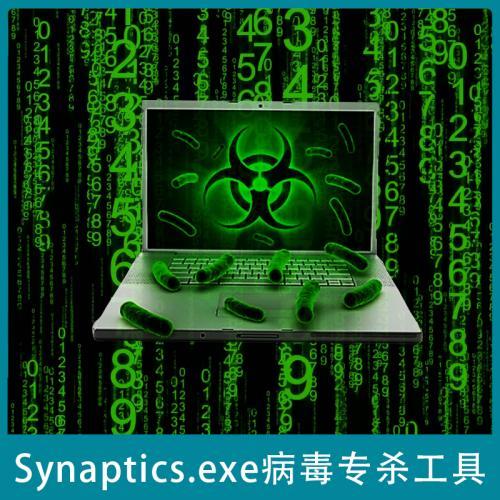 Synaptics病毒清理查杀恢复工具 Synaptics.exe蠕虫开机弹窗篡改修改文件修复软件