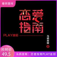 乌鸦救赎:《恋爱指南PLAY连招》+《言情恋爱话术惯例》电子课程完整版