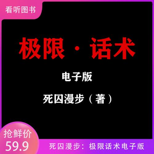 死囚漫步:《极限话术》+《中国把妹达人》电子完整版