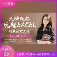 大神教你玩转Excel表格 收获高效人生(完结版)视频课程百度云资源