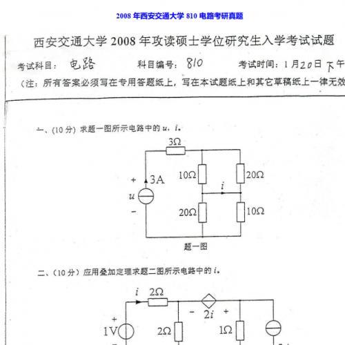 西安交通大学810电路专业课2008-2016