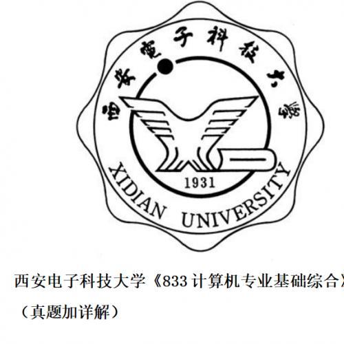 西安电子科技大学《833计算机专业基础综合》2003-2018