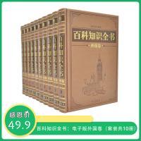 百科知识全书:电子版 外国卷(套装共10册)(PDF高清完整版)