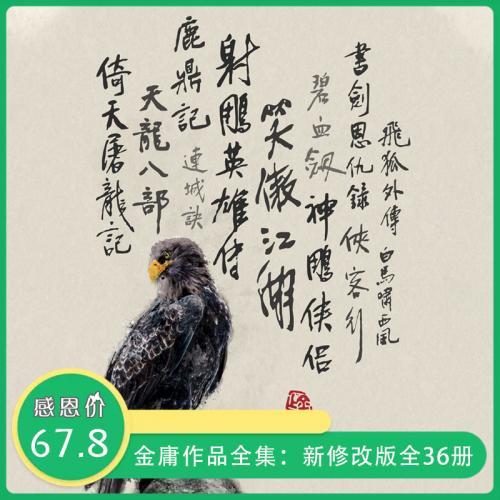 金庸作品全集:新修版全36册 电子版学习资料(完整版)