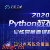 2020云开见明Python数据分析师特训营全套课程84节完结版
