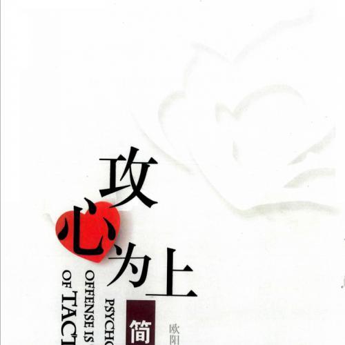 欧阳浮夸《简爱 攻心为上》pdf电子书