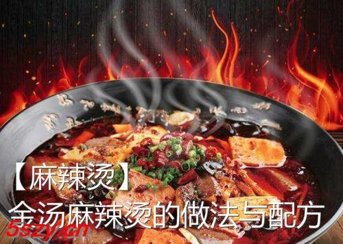 【麻辣烫】金汤麻辣烫的做法与配方
