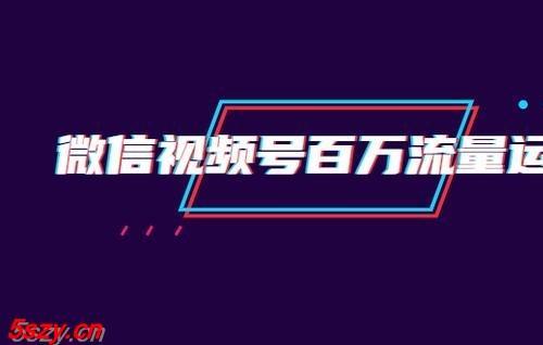 创客江湖录微信视频号百万流量运营:行业定位+视频剪辑制作+视频百万曝光量分析