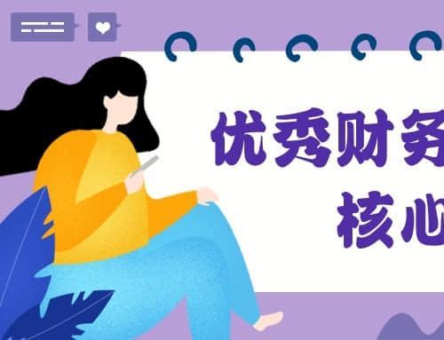 WZ0005 【财务核心】优秀财务须掌握的核心能力71集视频