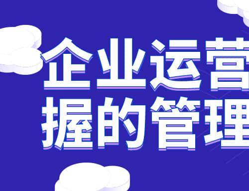 WZ0006 【企业运营】林正刚:企业运营必须掌握的管理工具视频