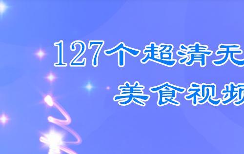XC0002 【美食视频】127个超清无水印美食视频