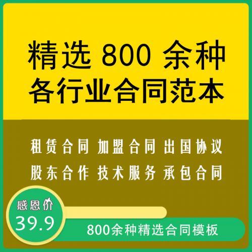 多行业合同模板:800余种精选合同模板 租赁/加盟/出国/股东/技术/承包 合同下载