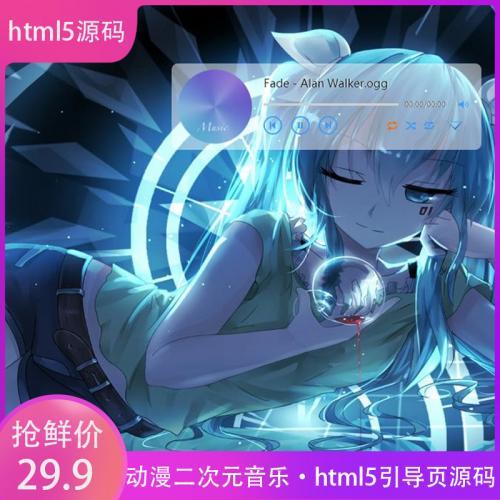 动漫二次元自动更换背景html5引导页网站源码百度云资源在线下载音乐播放器简约网页网站MP4播放器源码